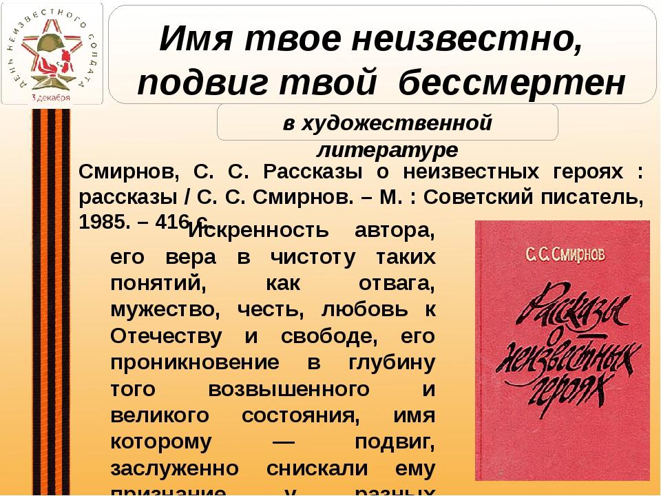 Смирнов, С. С. Рассказы о неизвестных героях : рассказы / С. С. Смирнов. – М....