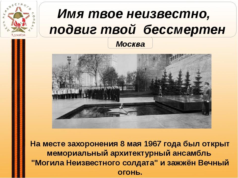 На месте захоронения 8 мая 1967 года был открыт мемориальный архитектурный ан...