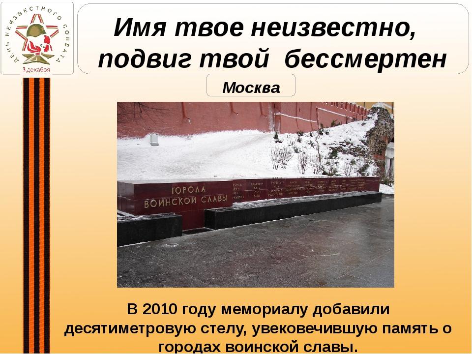 В 2010 году мемориалу добавили десятиметровую стелу, увековечившую память о г...