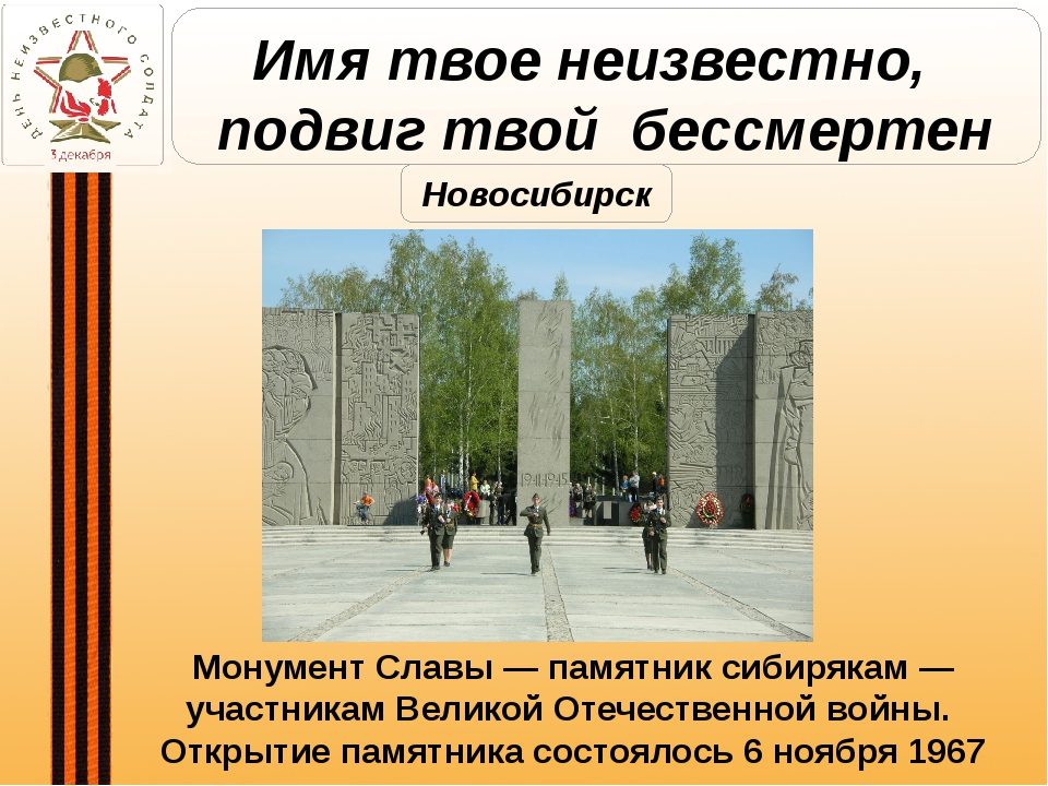 Монумент Славы— памятник сибирякам— участникамВеликой Отечественной войны....