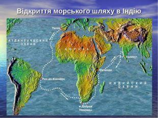 Відкриття морського шляху в Індію