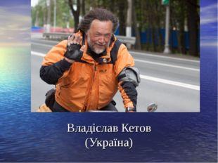 Владіслав Кетов (Україна)