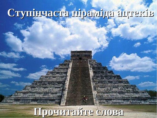 Ступінчаста піраміда ацтеків Прочитайте слова