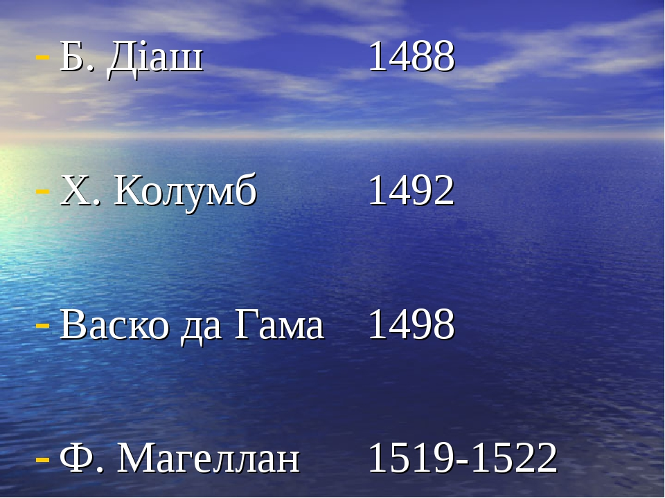 Б. Діаш1488 Х. Колумб1492 Васко да Гама1498 Ф. Магеллан 1519-1522