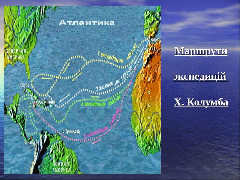 Маршрути экспедицій Х. Колумба