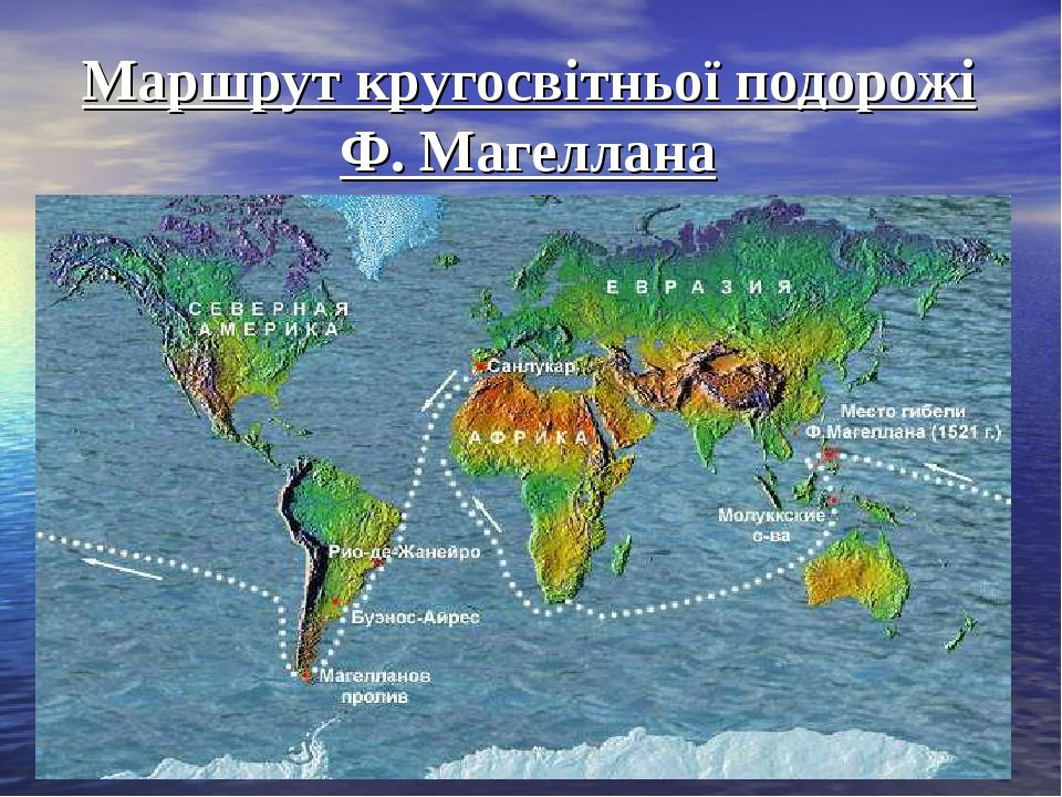 Маршрут кругосвітньої подорожі Ф. Магеллана