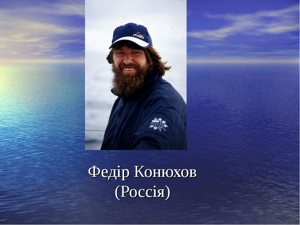 Федір Конюхов (Россія)