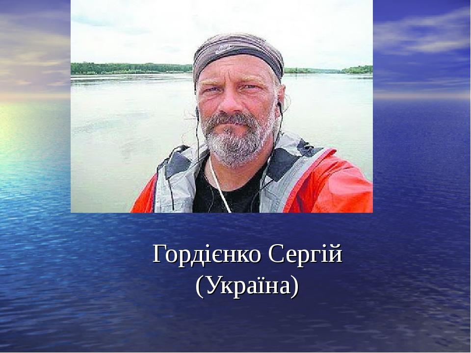 Гордієнко Сергій (Україна)