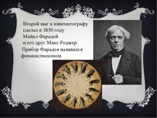 Второй шаг к кинематографу сделал в 1830 году Майкл Фарадей и его другМакс