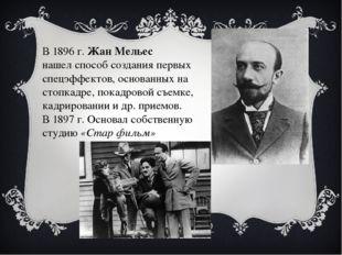 В 1896 г. Жан Мельес нашел способ создания первых спецэффектов, основанных на