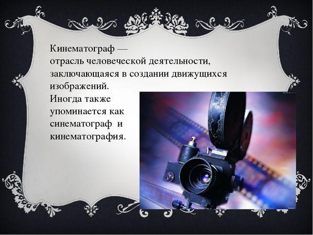 Кинематограф — отрасль человеческой деятельности, заключающаяся в создании дв...