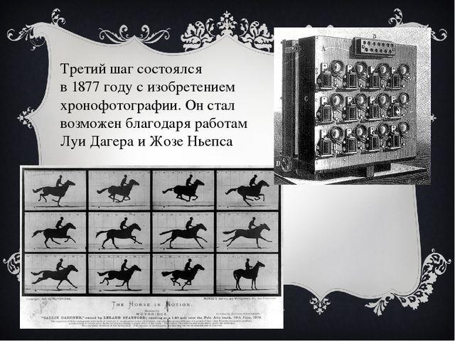 Третий шаг состоялся в 1877 году с изобретением хронофотографии. Он стал воз...