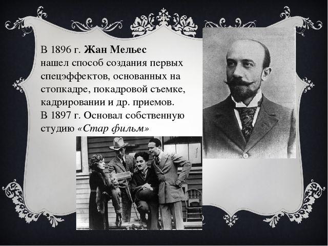 В 1896 г. Жан Мельес нашел способ создания первых спецэффектов, основанных на...