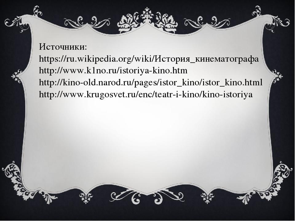 Источники: https://ru.wikipedia.org/wiki/История_кинематографа http://www.k1n...
