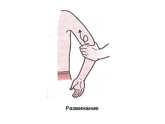 Разминание Разминание. Этот приём является основным в любом виде массажа. Он...