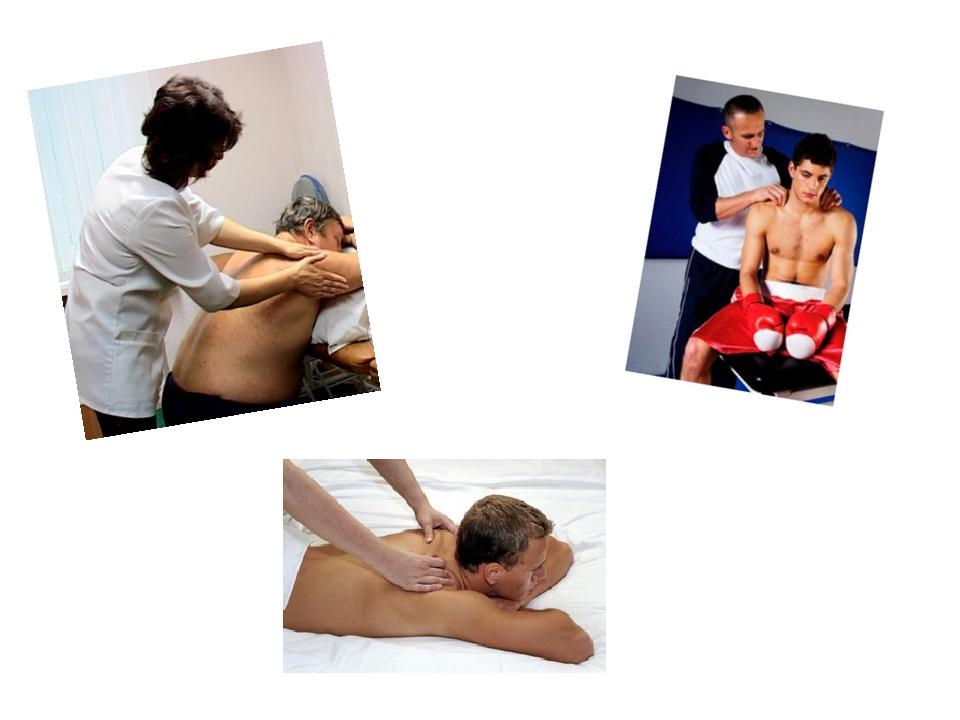 Массаж - это механическое воздействие на тело человека с помощью специальных...