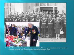 Нет в России семьи, которую война обошла стороной. В этот день вспоминают тех