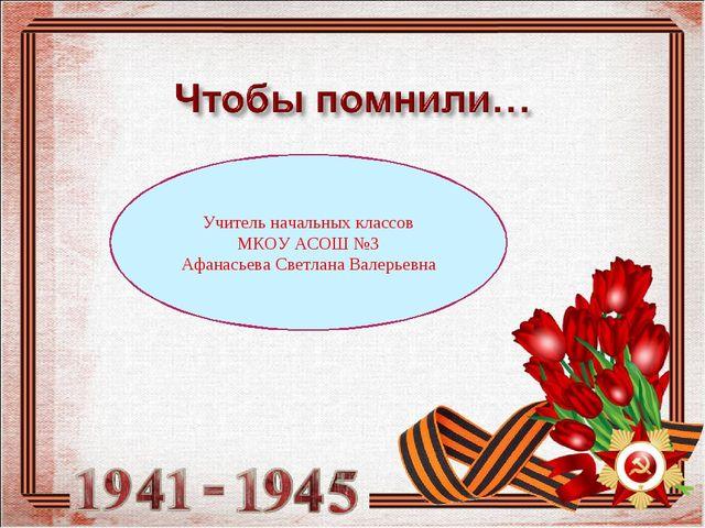 Учитель начальных классов МКОУ АСОШ №3 Афанасьева Светлана Валерьевна
