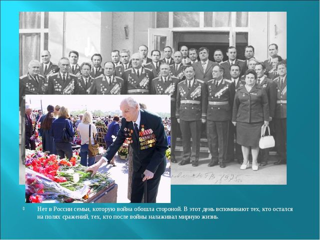 Нет в России семьи, которую война обошла стороной. В этот день вспоминают тех...