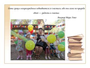 Дети сразу и непринужденно осваиваются со счастьем, ибо они сами по природе с