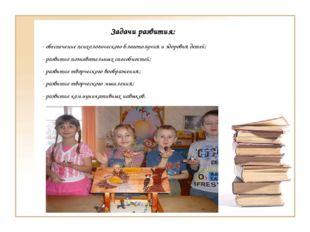 Задачи развития: - обеспечение психологического благополучия и здоровья детей