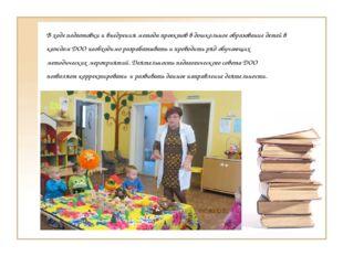 В ходе подготовки и внедрения метода проектов в дошкольное образование детей