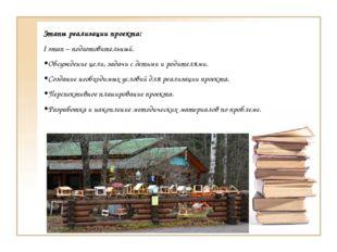 Этапы реализации проекта: I этап – подготовительный. •Обсуждение цели, задачи