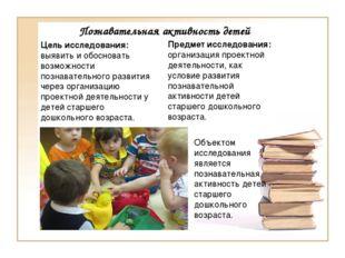 Познавательная активность детей Цель исследования: выявить и обосновать возмо