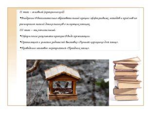 II этап – основной (практический). •Внедрение в воспитательно-образовательный