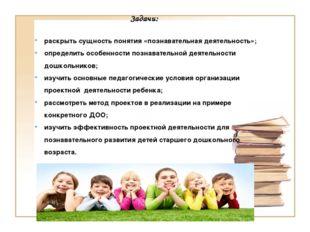 Задачи: раскрыть сущность понятия «познавательная деятельность»; определить о