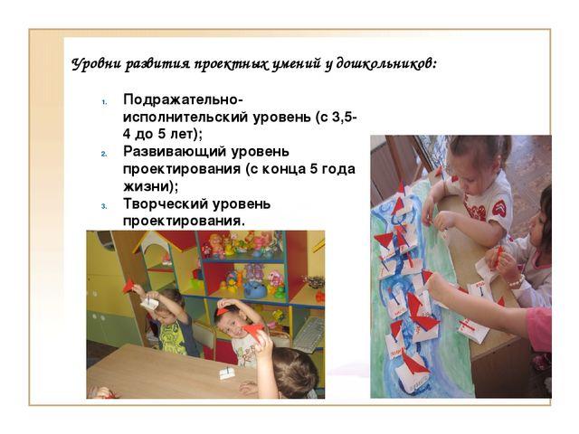 Уровни развития проектных умений у дошкольников: Подражательно-исполнительски...