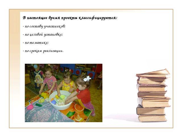 В настоящее время проекты классифицируются: · по составу участников; · по цел...