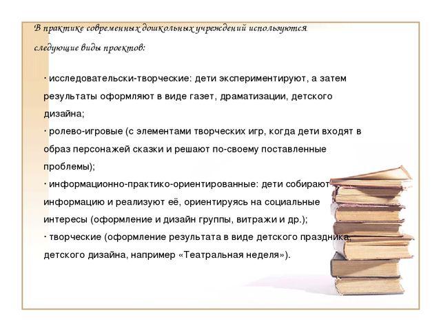 В практике современных дошкольных учреждений используются следующие виды прое...