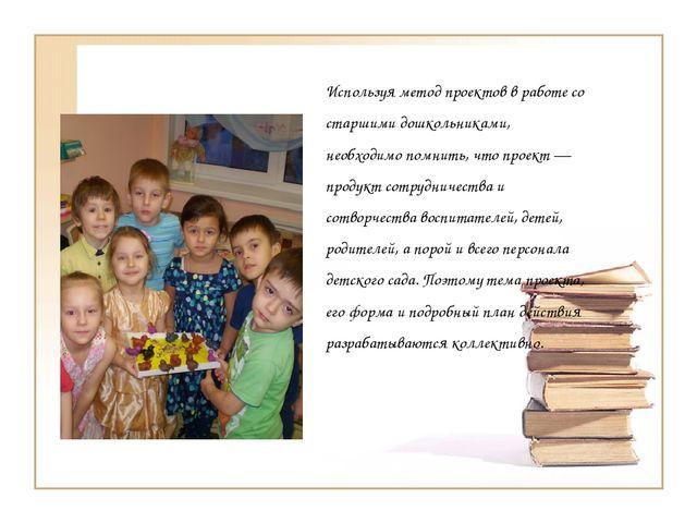 Используя метод проектов в работе со старшими дошкольниками, необходимо помни...