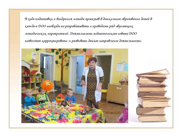 В ходе подготовки и внедрения метода проектов в дошкольное образование детей...