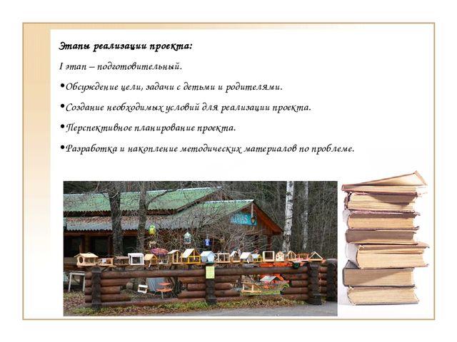 Этапы реализации проекта: I этап – подготовительный. •Обсуждение цели, задачи...