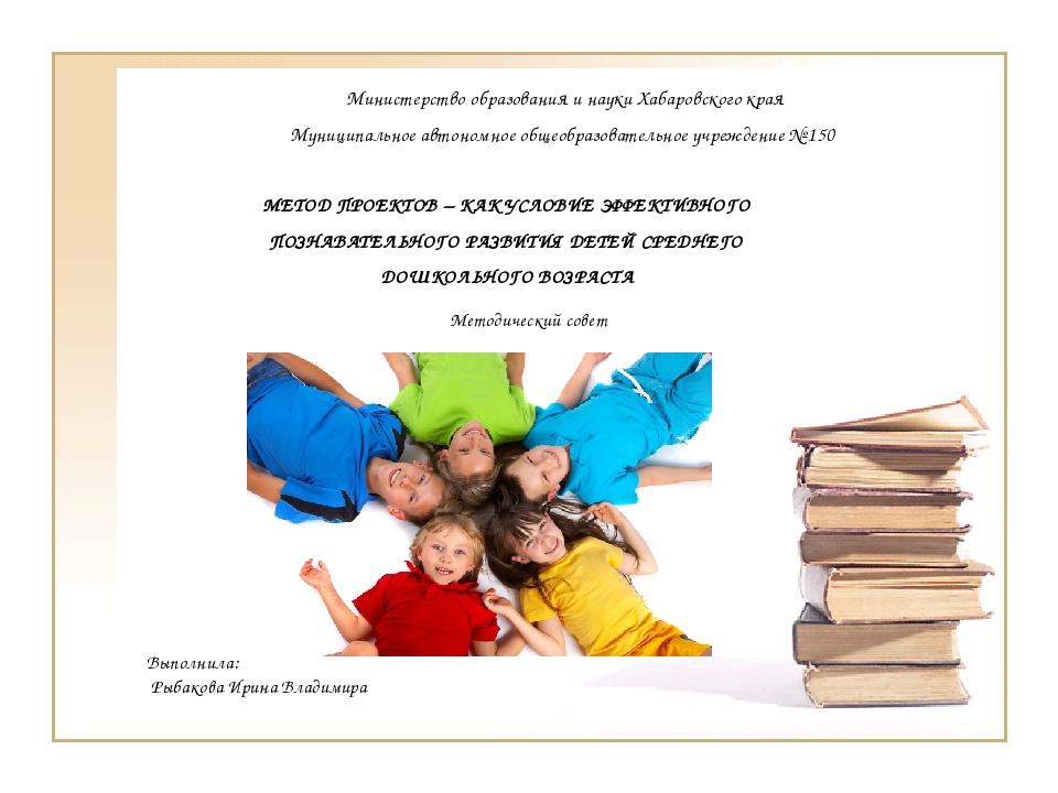 Министерство образования и науки Хабаровского края Муниципальное автономное о...