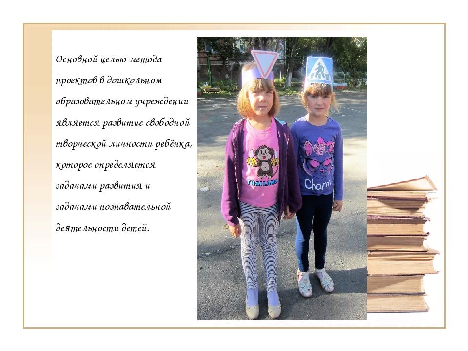 Основной целью метода проектов в дошкольном образовательном учреждении являет...