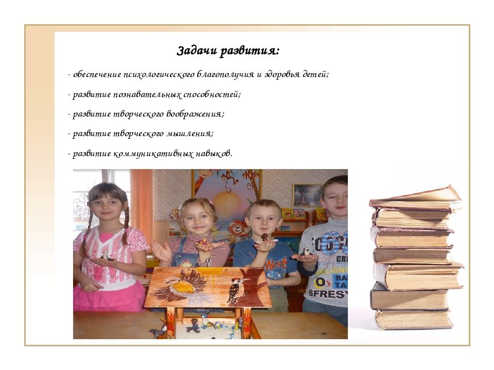 Задачи развития: - обеспечение психологического благополучия и здоровья детей...