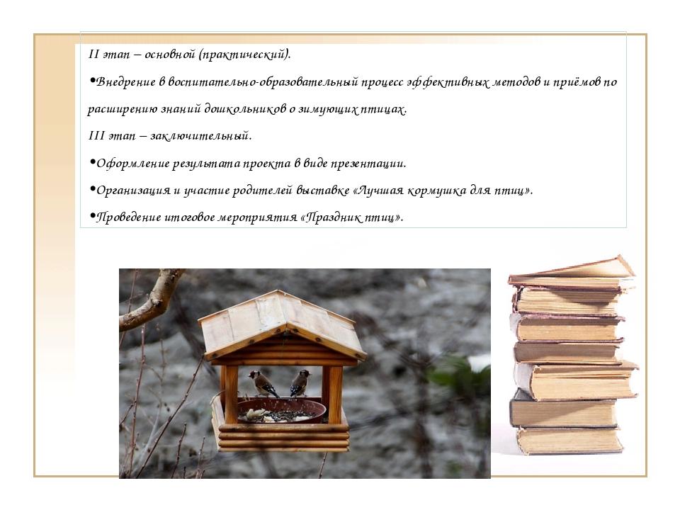 II этап – основной (практический). •Внедрение в воспитательно-образовательный...