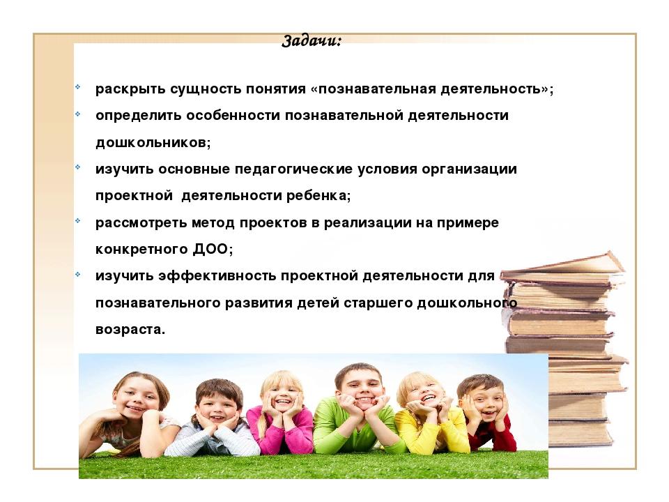 Задачи: раскрыть сущность понятия «познавательная деятельность»; определить о...