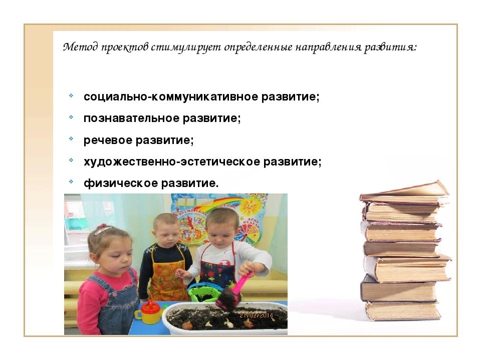 Метод проектов стимулирует определенные направления развития: социально-комму...