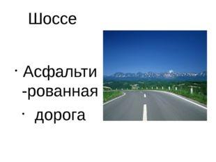 Шоссе Асфальти-рованная дорога