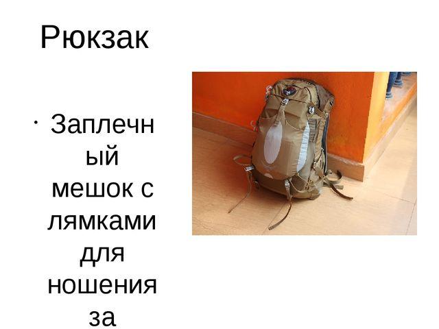 Рюкзак Заплечный мешок с лямками для ношения за спиной