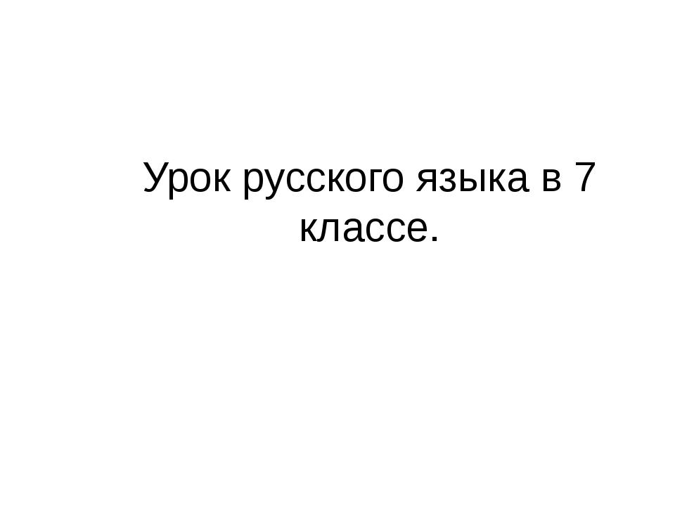 Урок русского языка в 7 классе.