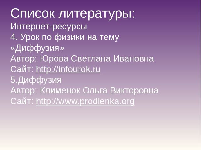 Список литературы: Интернет-ресурсы 4. Урок по физики на тему «Диффузия» Авто...