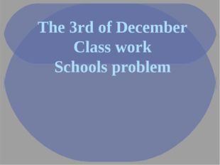 The 3rd of December Class work Schools problem