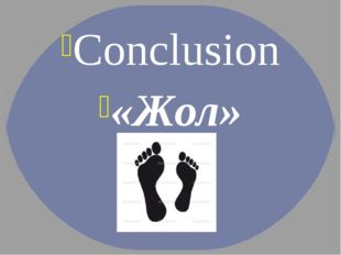 Conclusion «Жол»