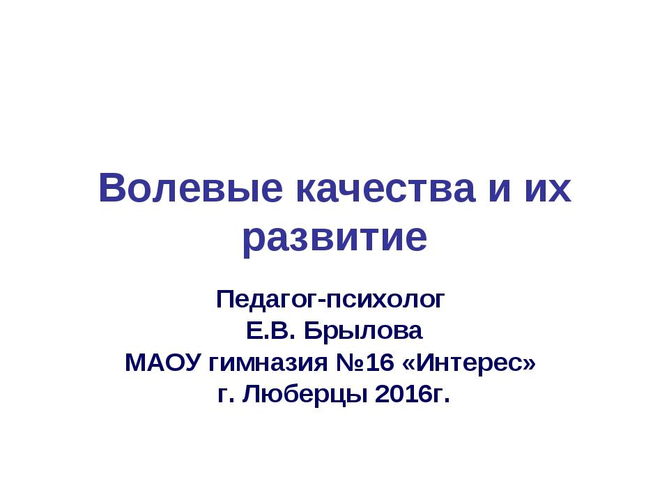 Волевые качества и их развитие Педагог-психолог Е.В. Брылова МАОУ гимназия №1...