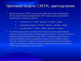 Цветовая модель CMYK, цветоделение Цветовую модель CMYK используют при подгот